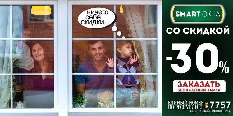 Новинка в Бресте — SMART-окна! Эффективно экономят тепло и деньги
