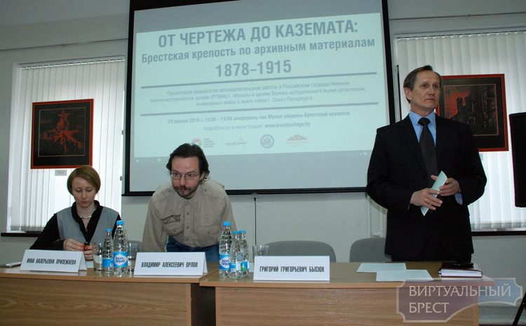 В Бресте представили архивные материалы крепости 1878 - 1915 гг.