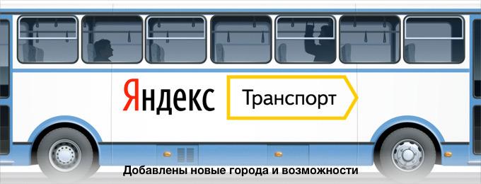 Яндекс.Транспорт начал работать в Бресте