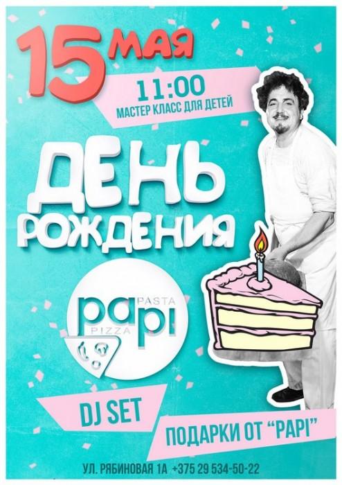 День рождения PaPi