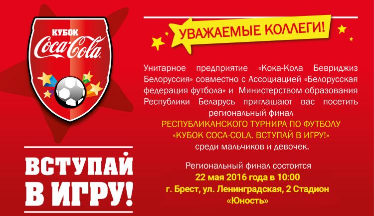 22 мая в Бресте пройдёт региональный финалы пятого «Кубка Coca-Cola. Вступай в игру!»