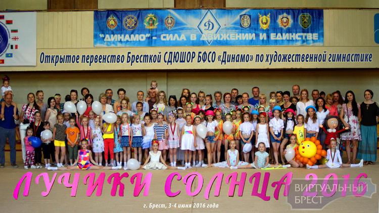 Открытое первенство СДЮШОР по художественной гимнастике «Лучики солнца-2016»