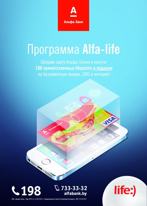 Как не платить за мобильную связь и интернет с помощью банковской карты