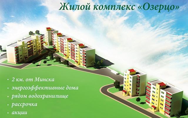 Выгодные предложения на новостройки за день до деноминации от Realt.by