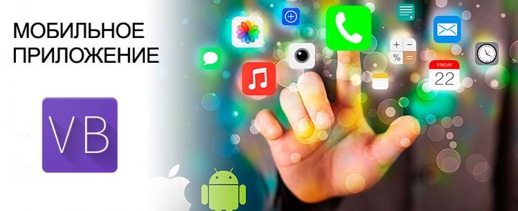 Сразу два мобильных приложения предоставили возможность узнать новости Бреста