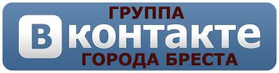 Брестская группа Вконтакте