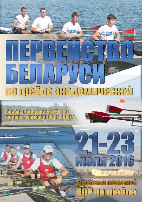 21-23 июля на Брестском гребном канале состоятся Первенства Беларуси по гребле академической