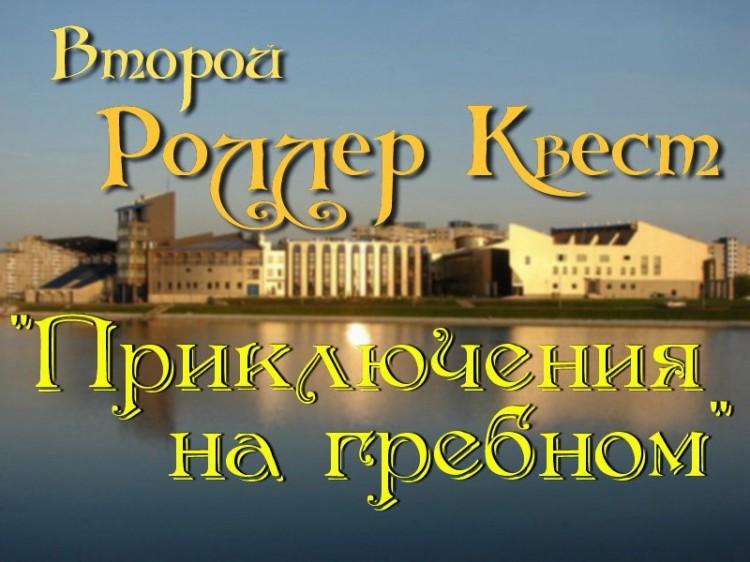 Очередной роллер квест состоится в Бресте, в этот раз с «Приключениями на Гребном»