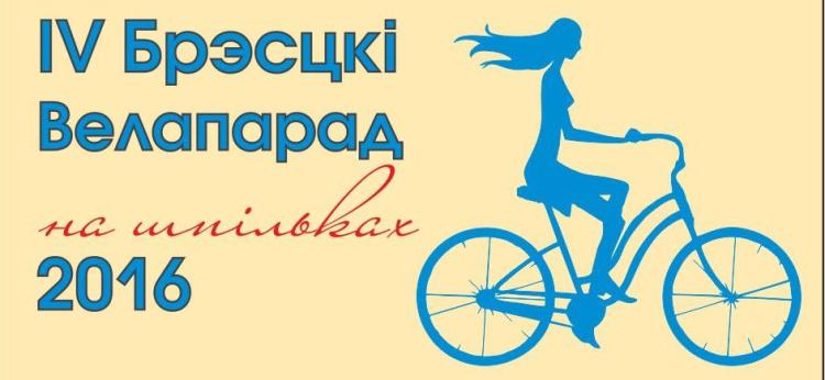 """Велопарад """"на шпильках"""" состоится 31 июля в Бресте"""