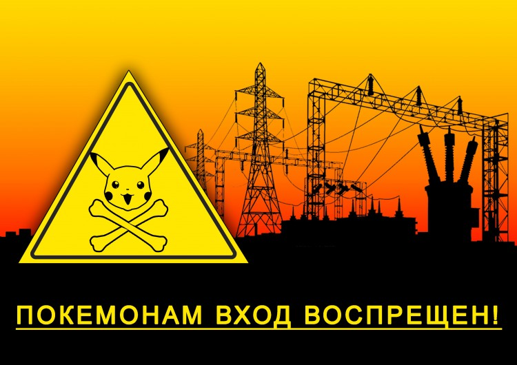 РУП «Брестэнерго» предупреждает любителей ловить покемонов - это смертельно опасно