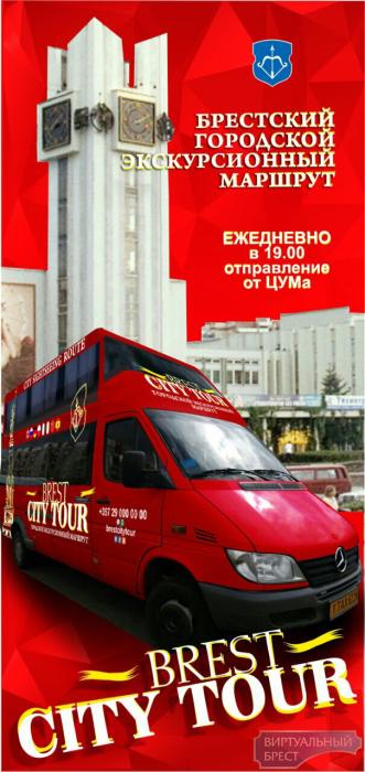 В Бресте появился ежедневный туристический автобус