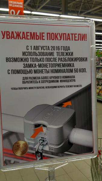 """Тележки в """"Короне"""" с 1 августа будут выдавать за монеты"""