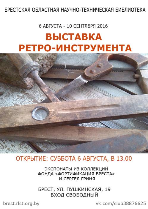 Выставка ретро-инструмента откроется 6 августа в Брестской областной научно-технической библиотеке