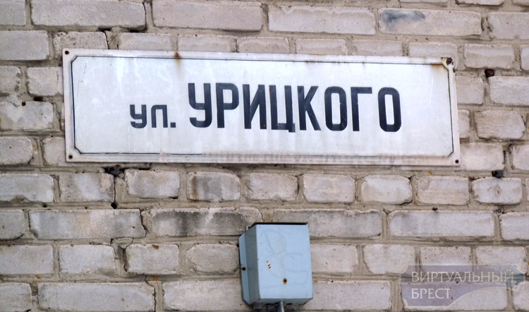 Моисей Урицкий... Человек, в честь которого назвали пешеходную улицу в Бресте (бывш. Милая)