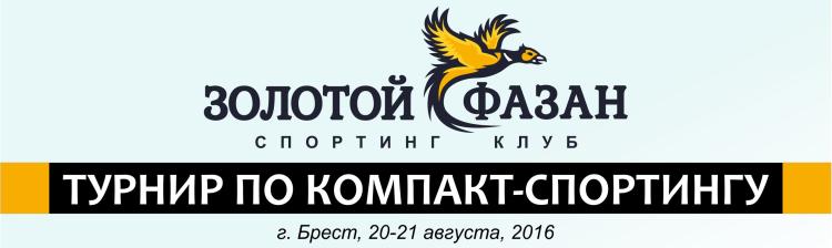 Международный турнир «Спортинг без границ» состоится под Брестом