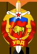 Управление внутренних дел Брестского облисполкома