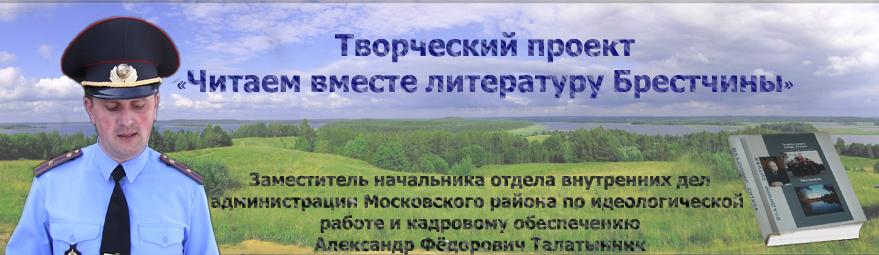 Читаем вместе литературу Брестчины... Александр Фёдорович Талатынник