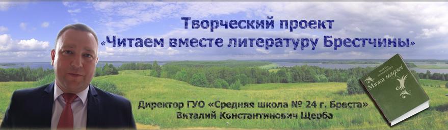 Читаем вместе литературу Брестчины... Щерба Виталий Константинович