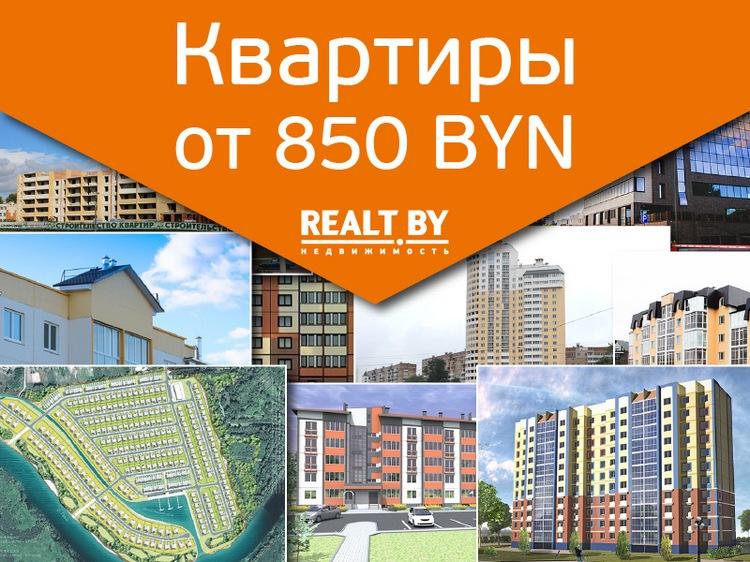 Новостройки от 850 BYN. Выгодные предложения региональных застройщиков