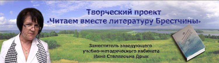Читаем вместе литературу Брестчины... Дрык Нина Степановна