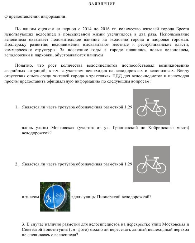 Может ли пешеход передвигаться по велодорожке и наоборот, есть ли за это ответственность?