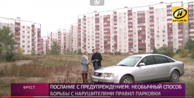 «СтопХам» по-белорусски. Нарушители правил парковки в Бресте стали получать послания
