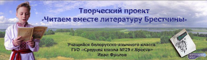 Читаем вместе литературу Брестчины... Иван Фролов
