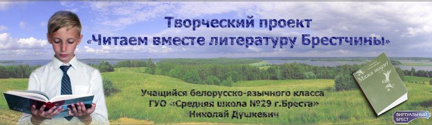 Читаем вместе литературу Брестчины... Николай Душкевич
