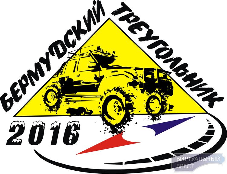 «Бермудский треугольник» 2016: в Бресте состоится завершающий этап Кубка Республики Беларусь по трофи-рейдам