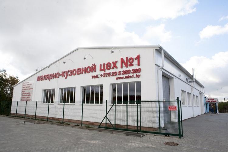 Открытие нового «Малярно-кузовного цеха №1» в г. Бресте