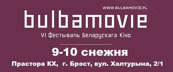 Фестываль беларускага кіно Bulbamovie у Брэсце