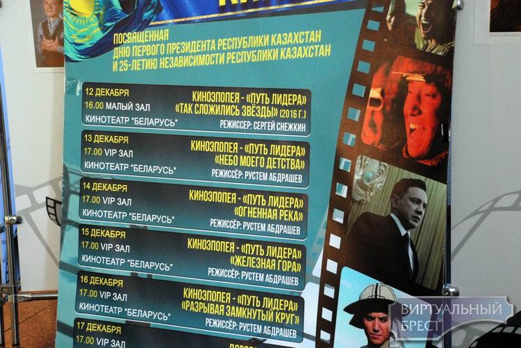 12 декабря в Бресте открылась «Неделя казахстанского кино»