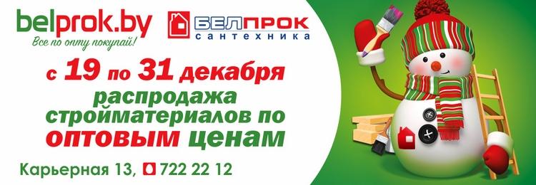 Новогодняя акция: belprok.by - всё по опту покупай!