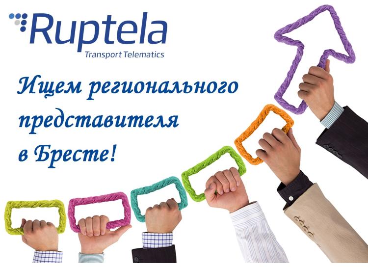 Международная группа компаний Ruptela приглашает присоединиться к команде профессионалов!