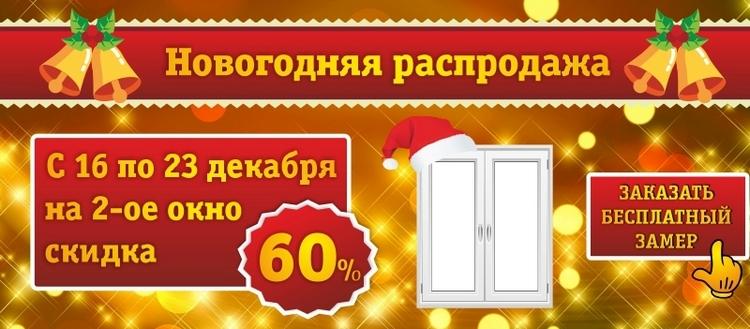 16-23 декабря новогодняя распродажа окон в Бресте — СКИДКИ до 60%!