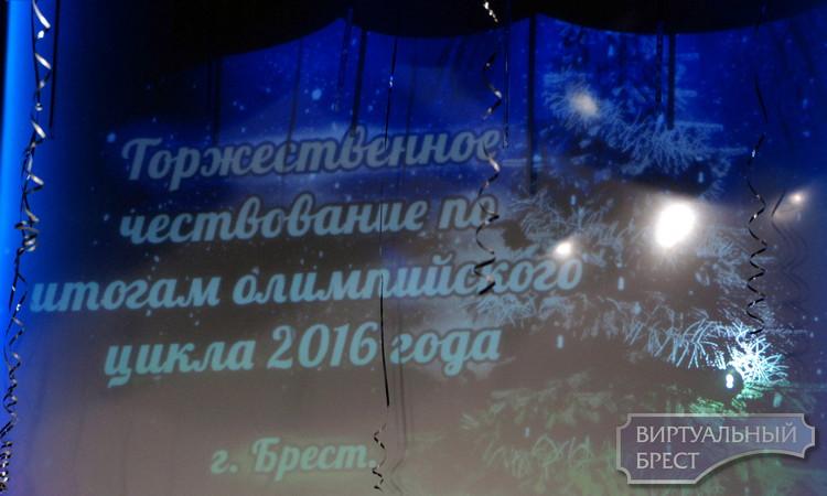 В Бресте чествовали спортсменов по итогам 2016 года