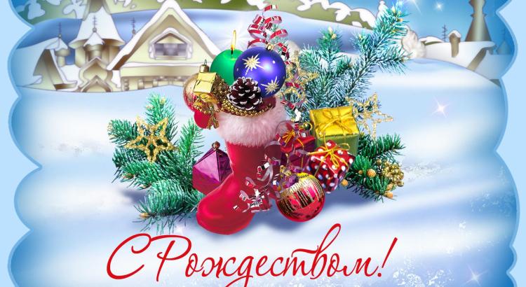 Рождественское послание Архиепископа Брестского и Кобринского Иоанна