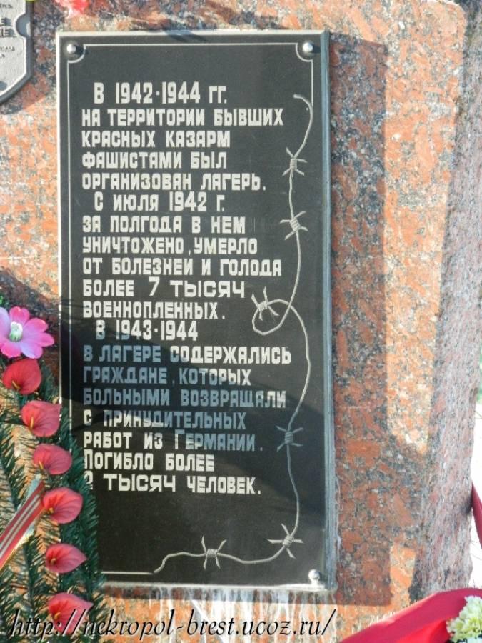 Нацистский террор в Бресте... Часть 7-я, (заключительная)