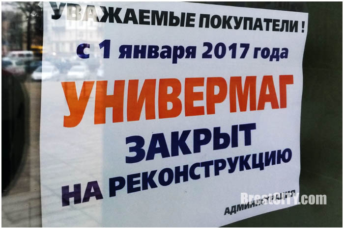 Брестский ЦУМ закрывают на реконструкцию с 1 января 2017. Фото BrestCITY.com