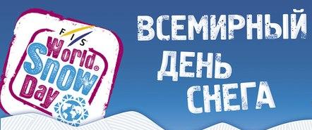 Кататься на лыжах, лепить снеговиков и метать валенки будут в День снега в Брестской области