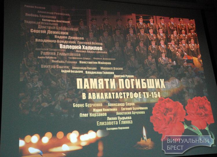 В Бресте прошел концерт памяти погибших в авиакатастрофе
