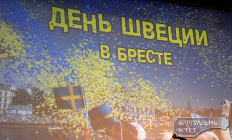 """В малом зале кинотеатра """"Беларусь"""" прошел День Швеции"""