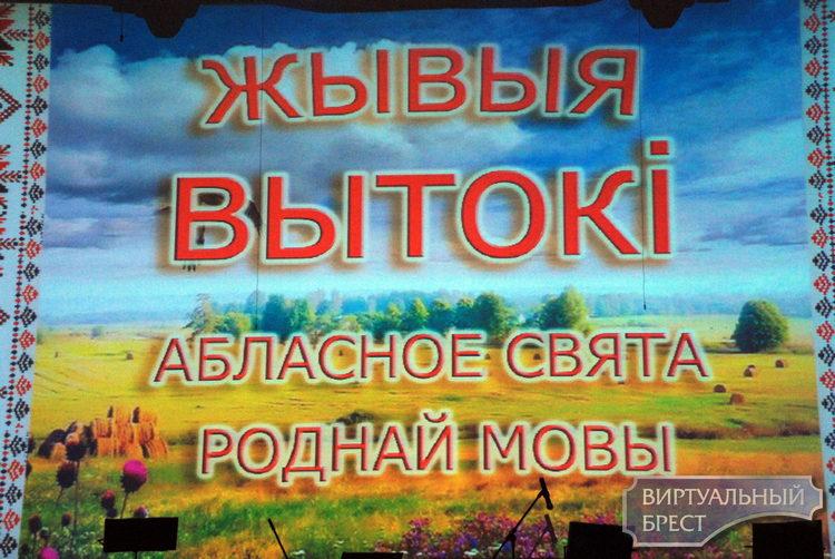 """Праздник родного языка """"Жывыя вытокi"""" провели в Бресте"""