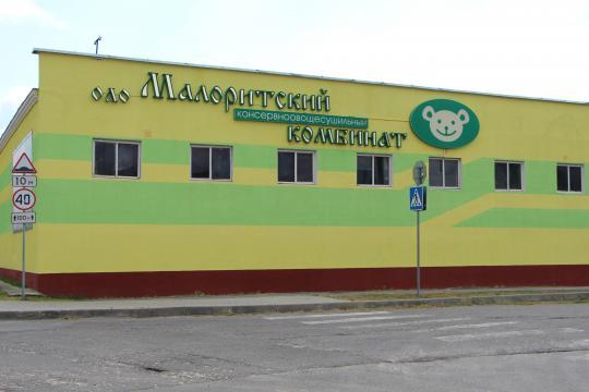 Малоритский консервный комбинат в 2016 году на треть увеличил экспорт