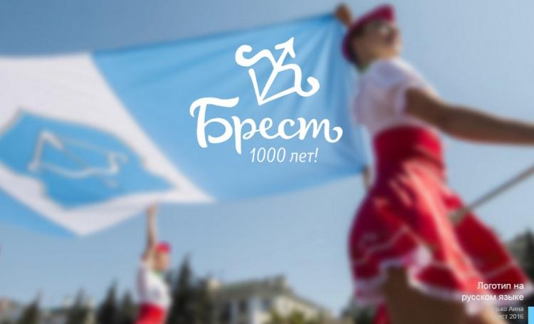 Брестский горисполком выбрал логотип к 1000-летию Бреста
