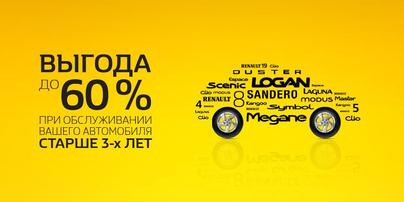С начала марта владельцы Renault могут воспользоваться выгодой до 60% на запчасти и Сервис