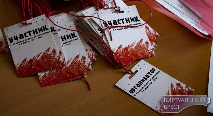 Брест – Минск – Гродно – Елец:  в БрГУ идет Неделя журналистики