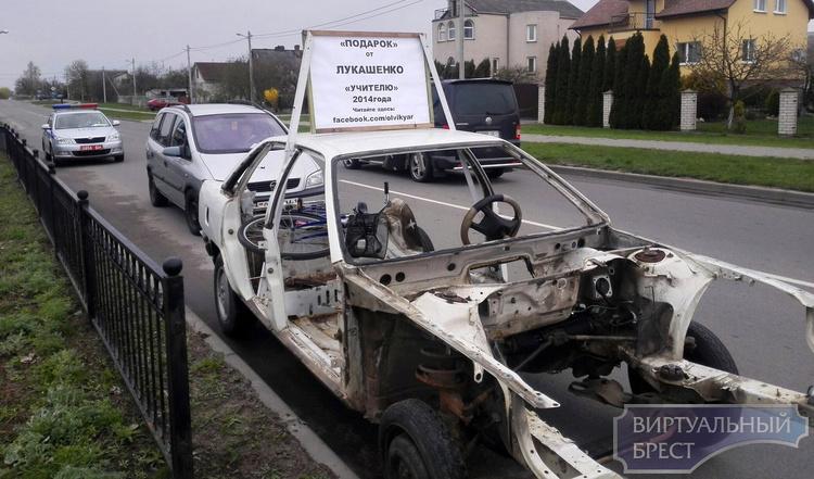 """В Бресте задержали остатки автомобиля с плакатом на крыше: """"Подарок от Лукашенко"""""""