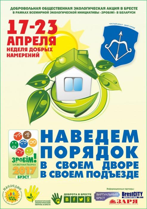"""Брестчан приглашают на экологическую акцию """"Мой двор"""""""
