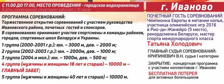 Приглашаем на Полесский кросс в Иваново!